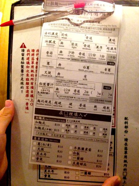 #Ichi-ran menu